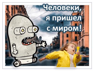 Telegram бот — создание и настройка