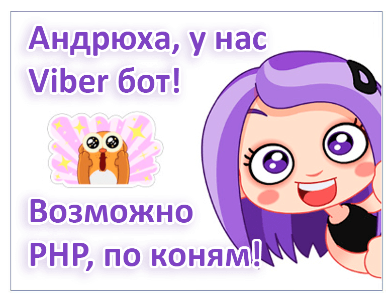 Viber bot на PHP