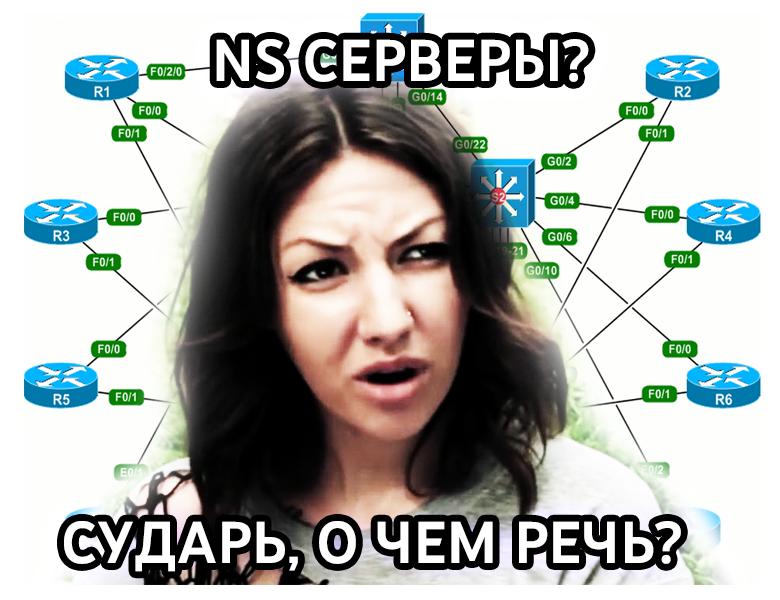 Перенос сайта на другой хостинг — NS серверы